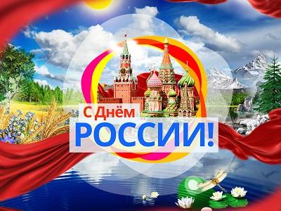 12 июня — праздник, объединяющий всех, кто любит Россию!