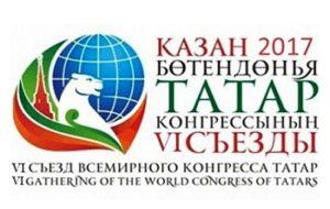 VI съезд Всемирного конгресса татар пройдет в Казани.