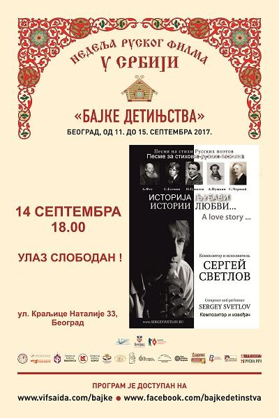 Творческий вечер композитора и исполнителя Сергея Светлова.