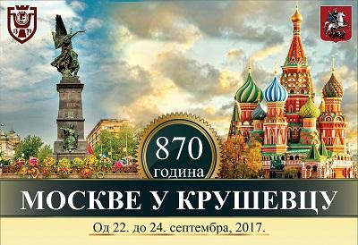 """Фестиваль """"Древняя столица России"""" посвящённый  основанию Москвы, пройдет в Сербии."""