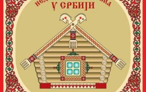 Неделя российского кино в Сербии «Сказки детства»