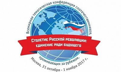 Международная конференция соотечественников «100-летие русской революции: единение ради будущего»