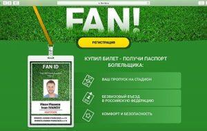 Русский Дом в Белграде стал пунктом выдачи Паспорта болельщика на ЧМ 2018
