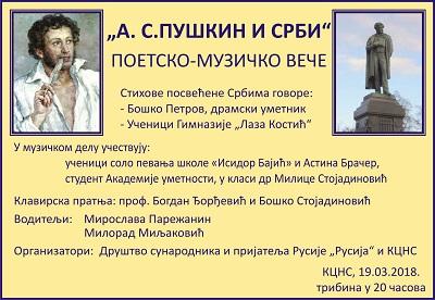 Вечер, посвященный  А.С.Пушкину, пройдет в Новом Саде.