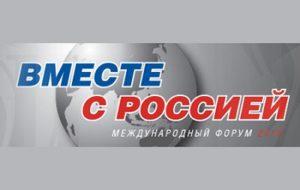 """Международный Форум российских соотечественников """"Вместе с Россией"""""""