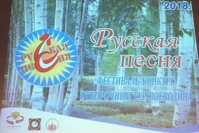 Фестиваль  «Русская песня – 2018», отборочный тур в Войводине подвел итоги: поздравляем победителя!
