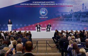 В Москве состоялся VI Всемирный конгресс российских соотечественников, проживающих за рубежом.