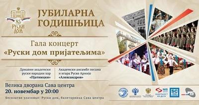 """Гала-концерт """"Русский Дом друзьям"""""""
