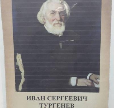 Открытый урок, посвященный И.С.Тургеневу прошел в городе Ужице.
