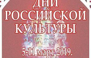 Дни российской культуры пройдут в Сербии.
