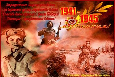 С Днем великой Победы -9 мая!