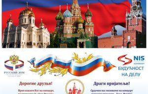 """Традиционное мероприятие к """"Дню России"""" пройдет в Новом Саде."""