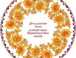 """В рамках """"Европейского дня языков"""" прозвучит  русский язык."""