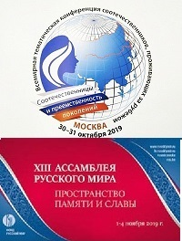 Россия и соотечественники – общая история, культура, цивилизация