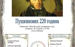 Вечер, посвященный А.С Пушкину, пройдет в Нови- Саде.