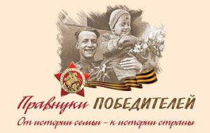 Конкурс«Правнуки победителей»стартовал в Сербии.