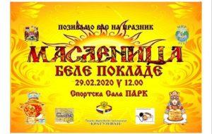 """Веселую «Масленицу""""  отпразднуют в Крагуевце!"""