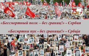 Сербия присоединилась к онлайн-шествию «Бессмертный полк без границ».