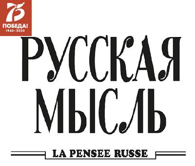 Специальный выпуск журнала «Русская мысль».