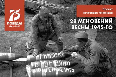 «Двадцать восемь мгновений весны 1945-го»