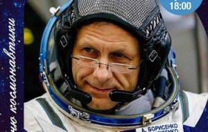 В канун Дня космонавтики!