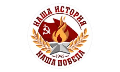 Международная онлайн-конференция «Наша история – наша Победа!»