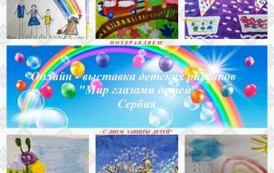 Международная онлайн-выставка детских рисунков «Мир глазами детей»