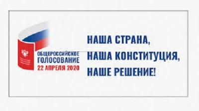 Опубликован перечень избирательных участков за рубежом  для голосования по изменениям в Конституцию РФ.