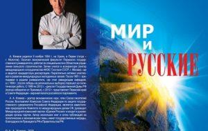 """Мир и русские. Заметки политика""."