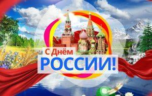 День России- праздник, объединяющий всех, кто любит Россию! Ретроспектива прошедших лет.