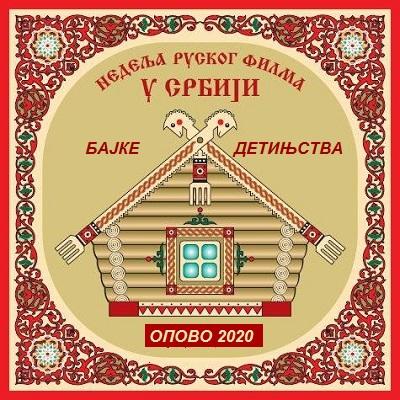 Неделя российского детского кино «СКАЗКИ ДЕТСТВА» стартует в Сербии.