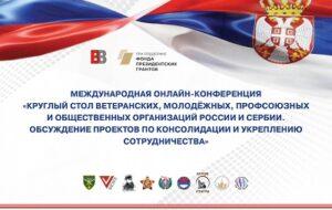 Соотечественники Сербии приняли участие в Международной онлайн-конференции.