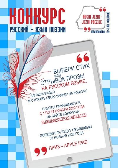 Министерство просвещения России приглашает принять участие в молодежном фестивале «Русский – язык поэзии».