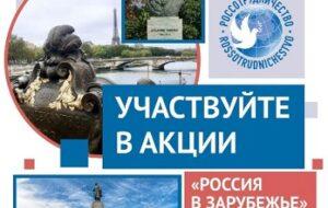Участвуй в конкурсе «Россия в зарубежье».