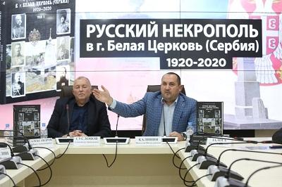 Презентация двухтомника «Русский некрополь в г. Белая Церковь (Сербия) 1920 – 2020»