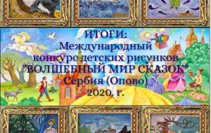 Итоги международного конкурса детских рисунков в Сербии.