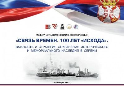 Международная онлайн- конференция по сохранению исторического и мемориального наследия в Сербии.