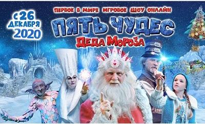 Главное новогоднее шоу Москвы и Подмосковья становится доступным по всему миру!