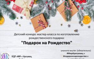 """""""Подарок на рождестово!"""" – для победителей и участников детского конкурса."""