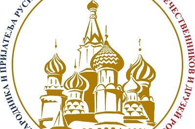 Сайт российских соотечественников Сербии заработал в новом дизайне