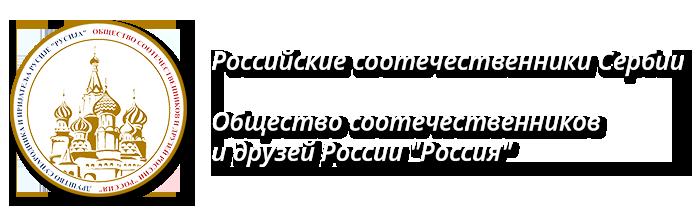 ОБЩЕСТВO СООТЕЧЕСТВЕННИКОВ И ДРУЗЕЙ РОССИИ «РОССИЯ»