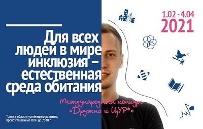Начался прием заявок на международный конкурс «Дружно к ЦУР»!