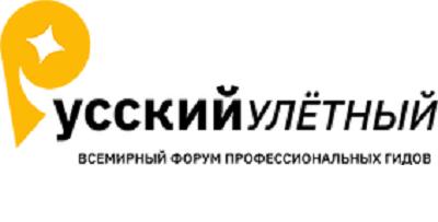 Международный форум гидов – «Русский улётный», состоялся в Милане.