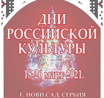 """Традиционные """"Дни культуры России» пройдут в городе-Нови Сад, Сербия."""