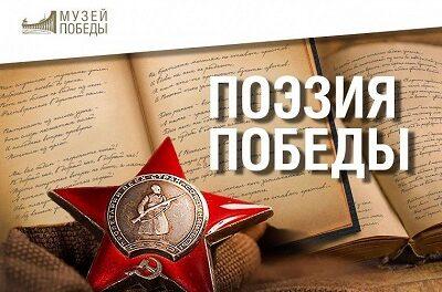 «Поэзия Победы»- всероссийский конкурс молодых поэтов.