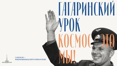 """Международный  Гагаринский урок """"КОСМОС – это мы"""""""