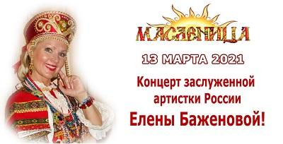 Приглашение на прямую трансляцию концерта «Эх, Масленица!»