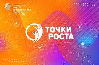 Форум «Евразия: «Точки роста» и вызовы будущего – повестка 2030»
