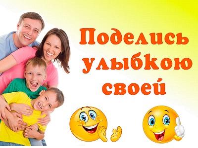 Итоги международного конкурса рисунков «Поделись улыбкою своей»!