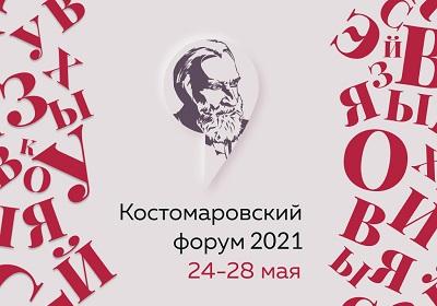 Костомаровский форум-обсуждение проблем русского языка во всех сферах общественной жизни и поиск их решения.